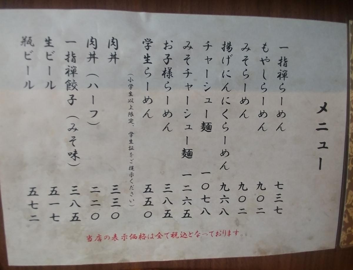 f:id:kuishinbo-ojisan:20200918130647j:plain