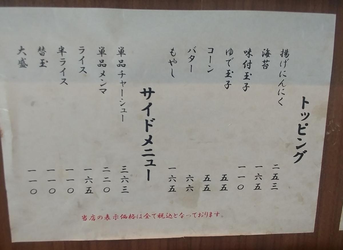 f:id:kuishinbo-ojisan:20200918130654j:plain