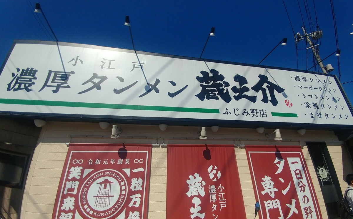 f:id:kuishinbo-ojisan:20200928182833j:plain