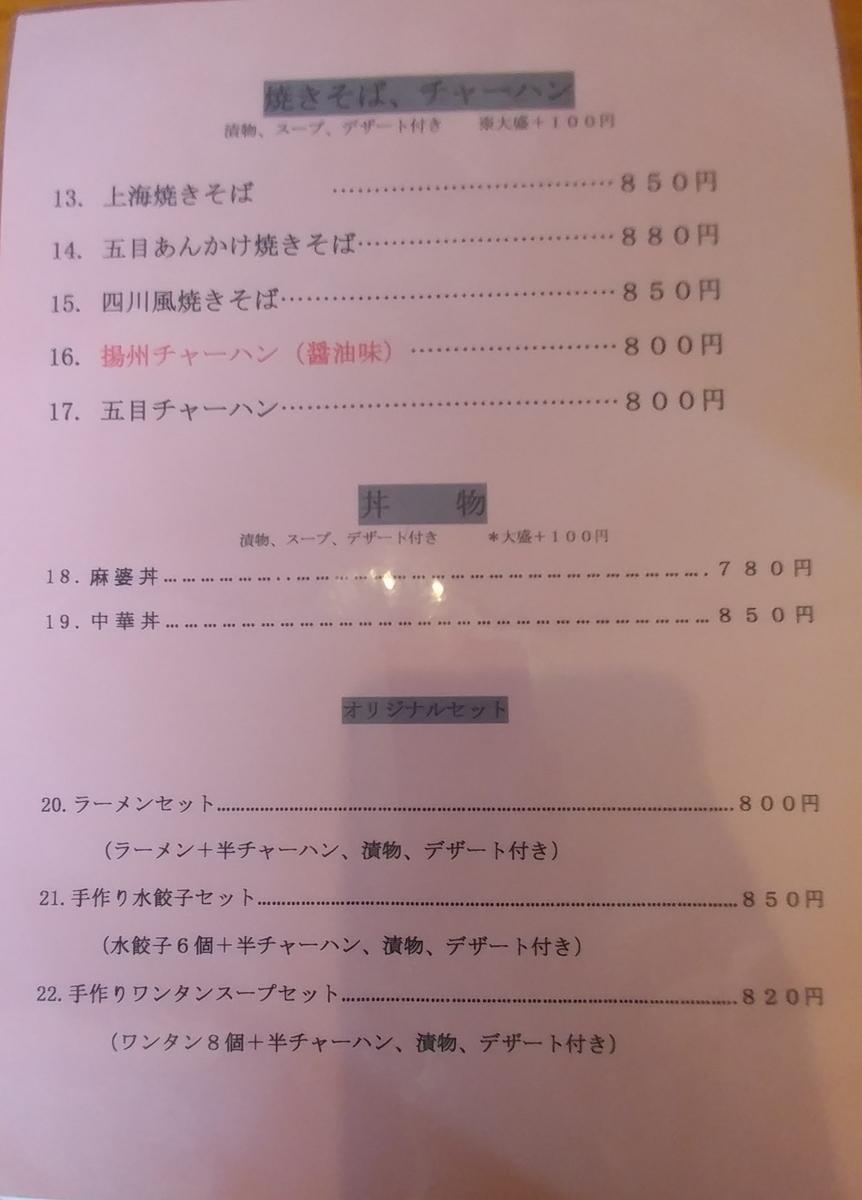 f:id:kuishinbo-ojisan:20200930214552j:plain