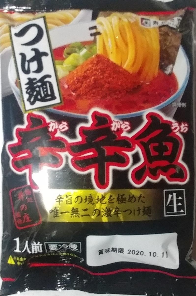 f:id:kuishinbo-ojisan:20201002195950j:plain