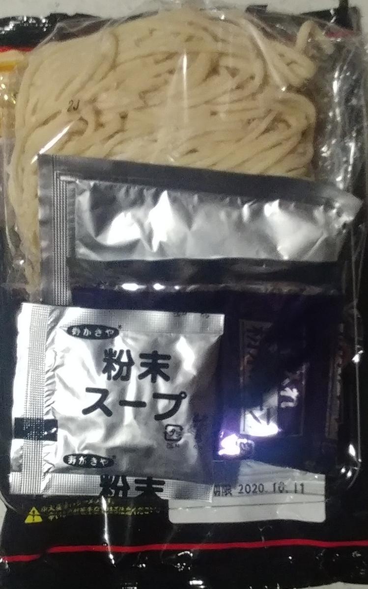 f:id:kuishinbo-ojisan:20201002200004j:plain