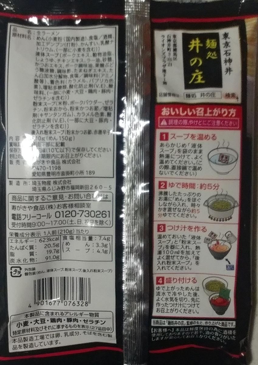 f:id:kuishinbo-ojisan:20201002200011j:plain