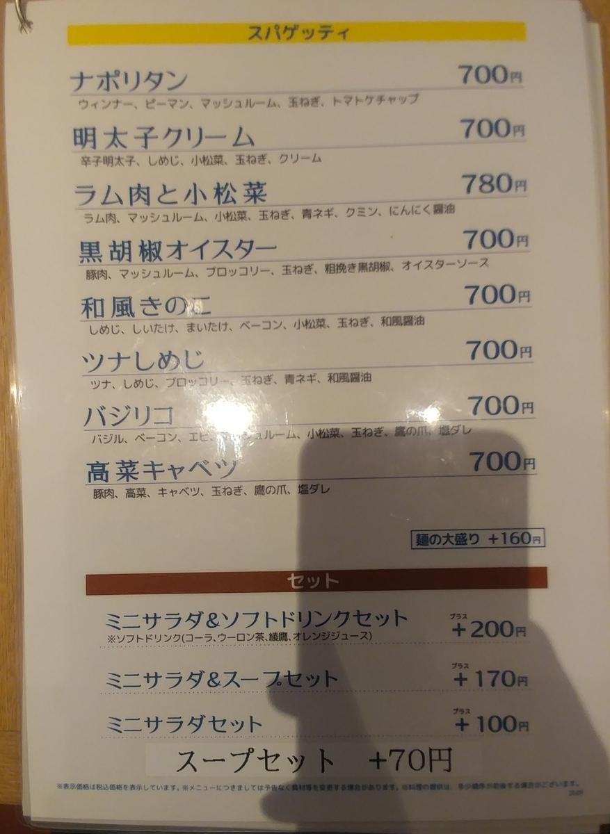 f:id:kuishinbo-ojisan:20201013134546j:plain