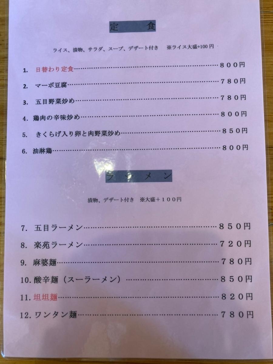 f:id:kuishinbo-ojisan:20201105191101j:plain