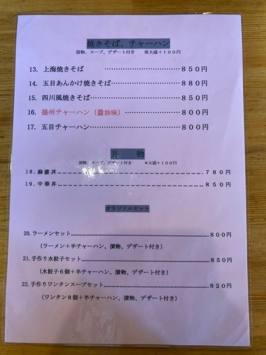 f:id:kuishinbo-ojisan:20201105191121j:plain