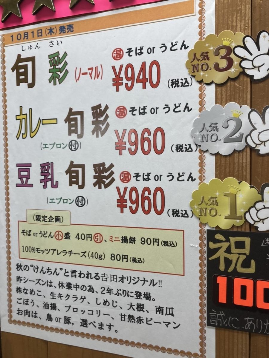 f:id:kuishinbo-ojisan:20201110153636j:plain