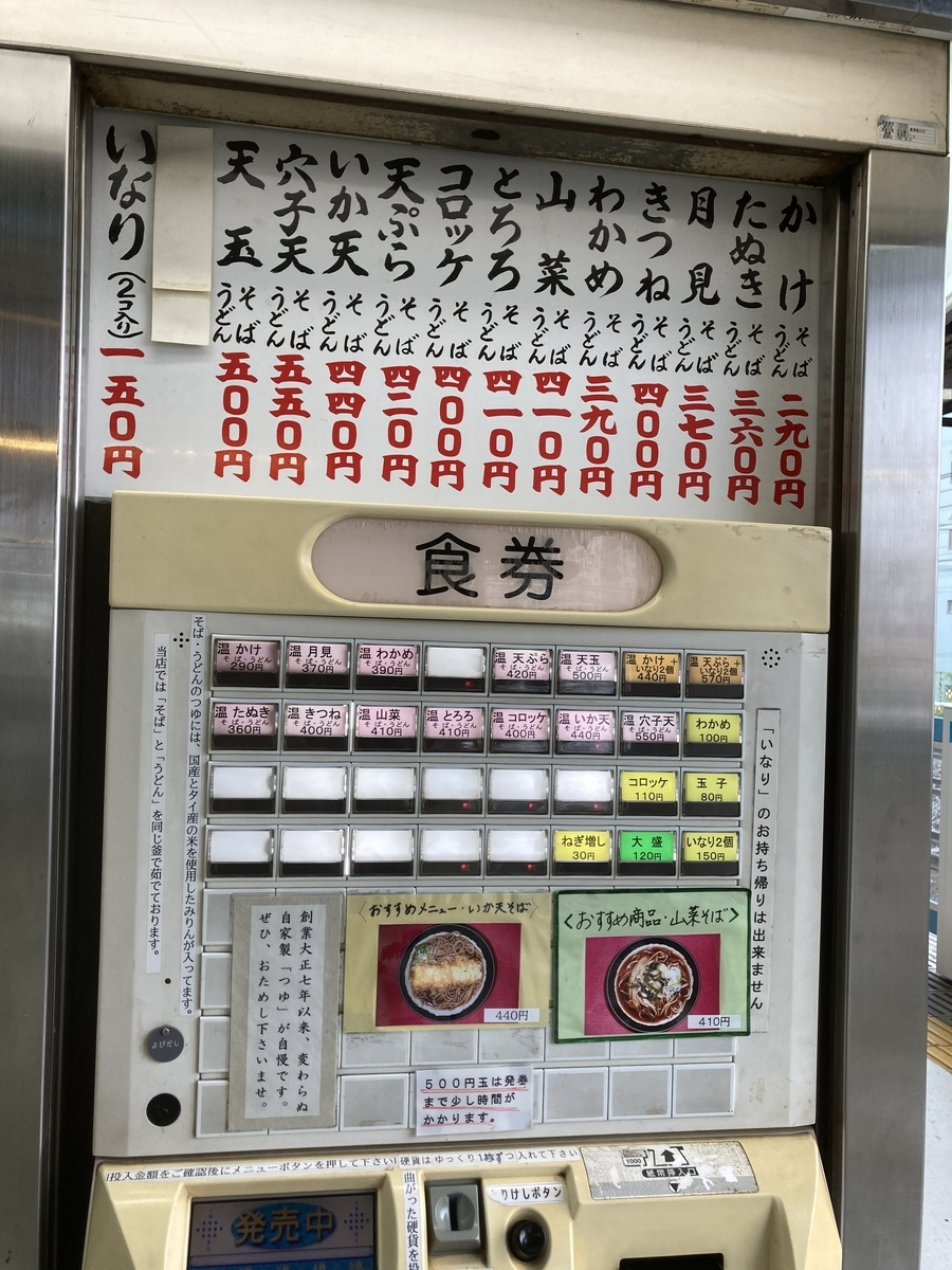f:id:kuishinbo-ojisan:20201125114018j:plain