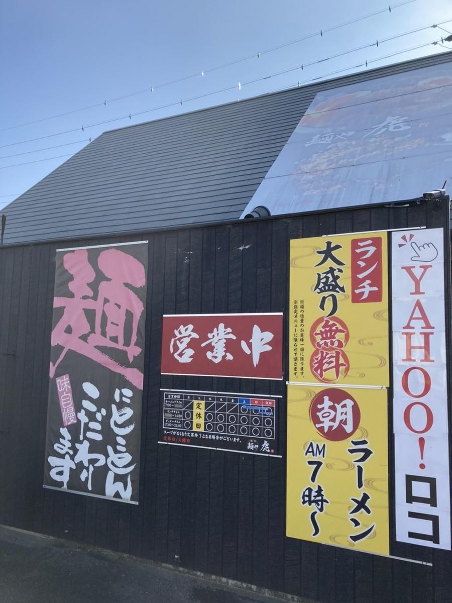 f:id:kuishinbo-ojisan:20201127165946j:plain