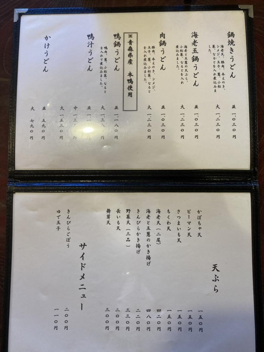 f:id:kuishinbo-ojisan:20201203190501j:plain