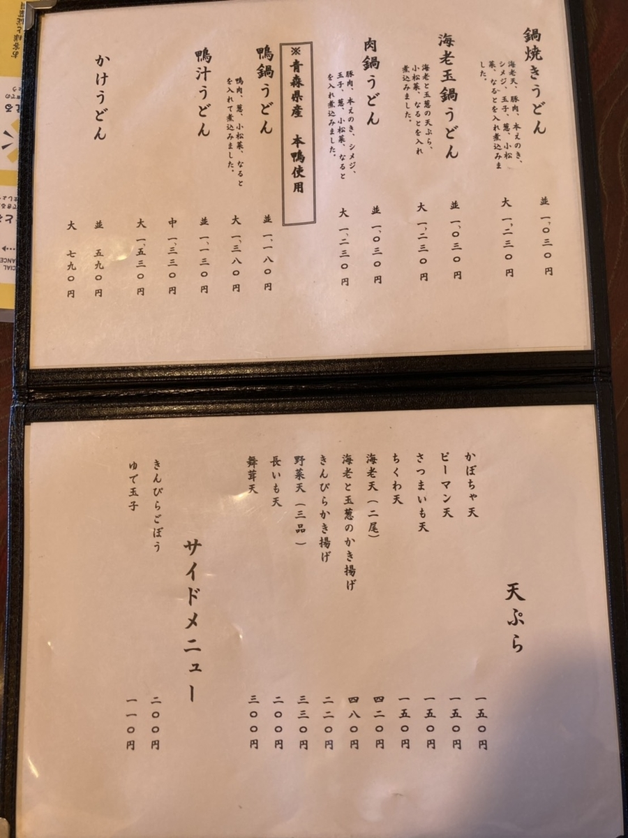 f:id:kuishinbo-ojisan:20201217194712j:plain