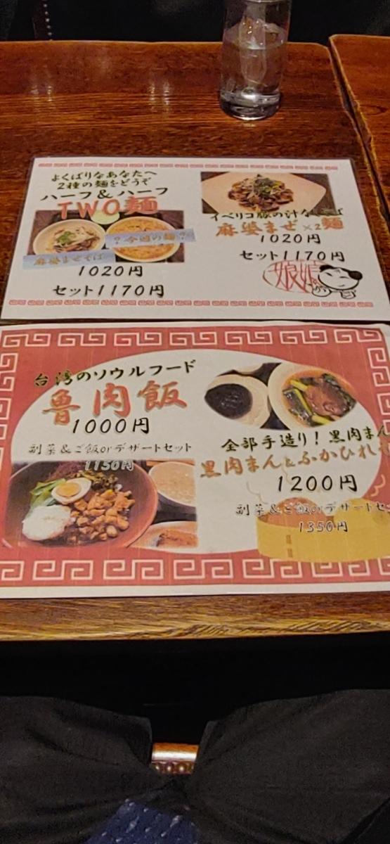 f:id:kuishinbo-ojisan:20210119191758j:plain