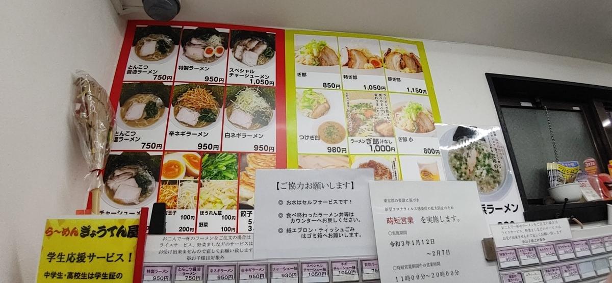 f:id:kuishinbo-ojisan:20210125231145j:plain