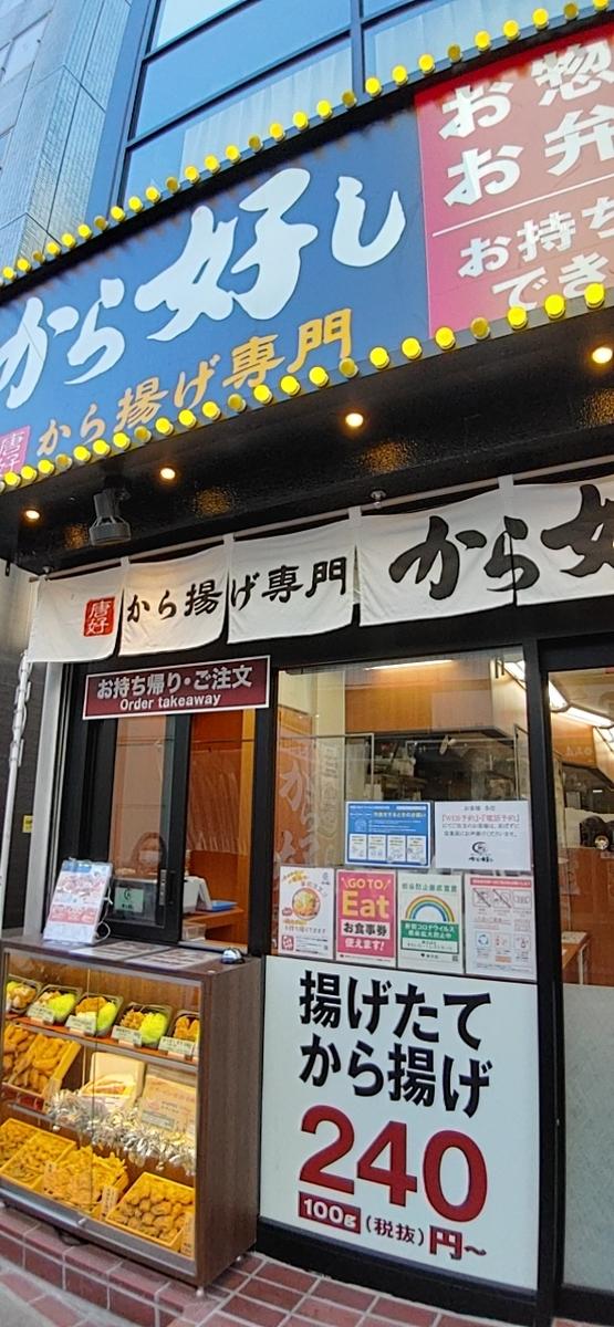 f:id:kuishinbo-ojisan:20210201234539j:plain