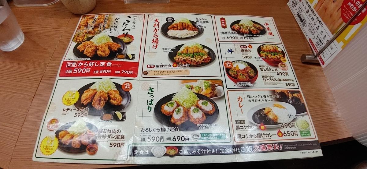 f:id:kuishinbo-ojisan:20210201234543j:plain
