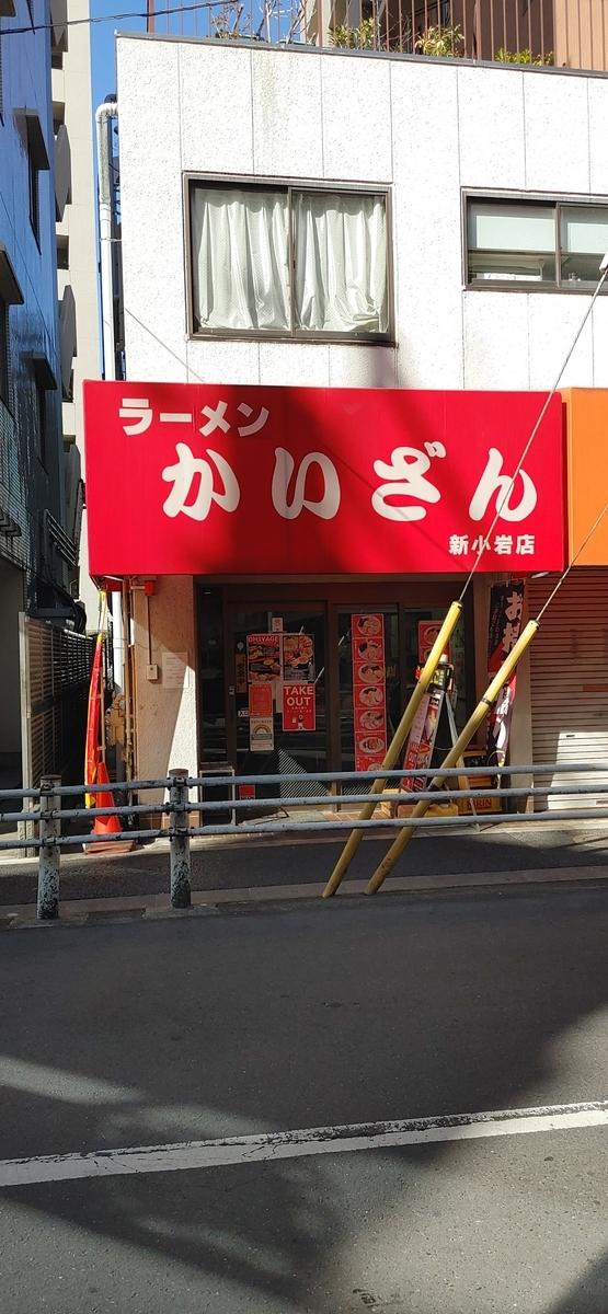 f:id:kuishinbo-ojisan:20210205202147j:plain