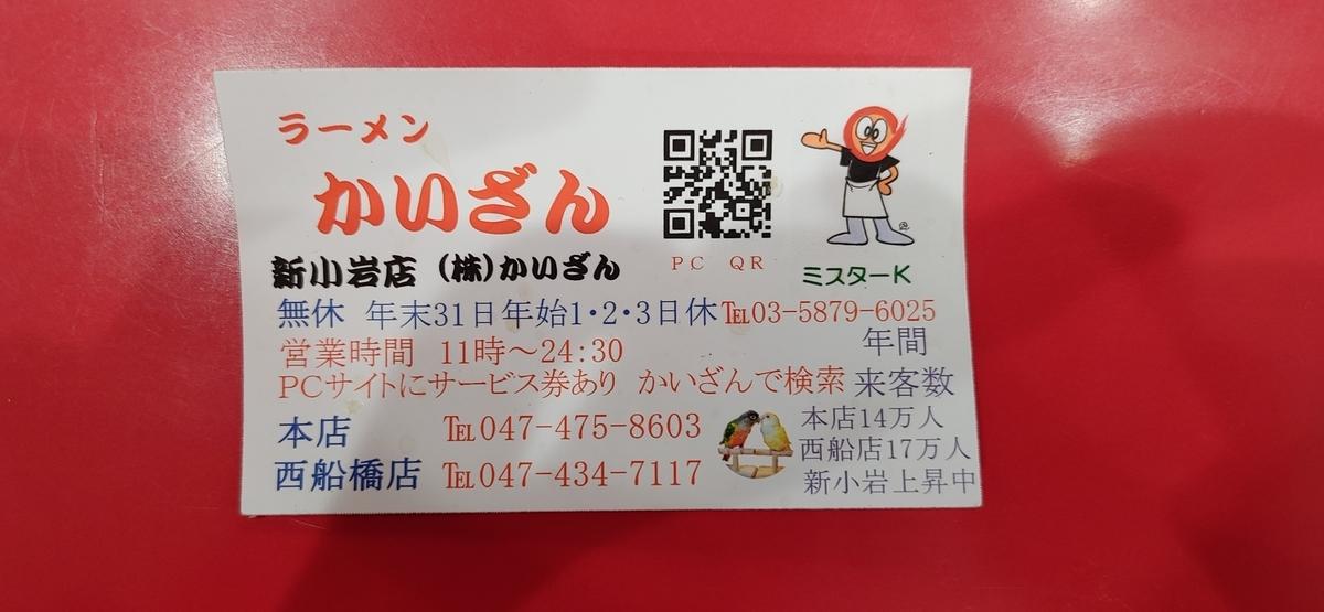 f:id:kuishinbo-ojisan:20210205202201j:plain