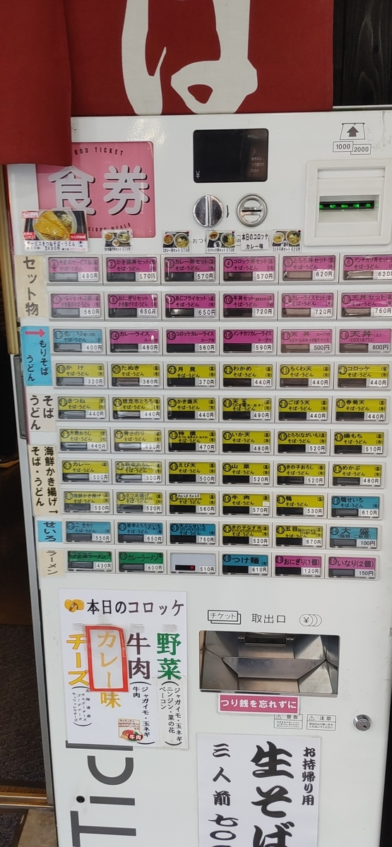 f:id:kuishinbo-ojisan:20210210203113j:plain