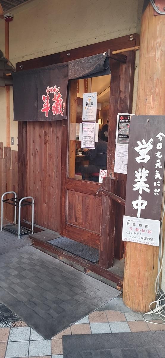f:id:kuishinbo-ojisan:20210224155727j:plain