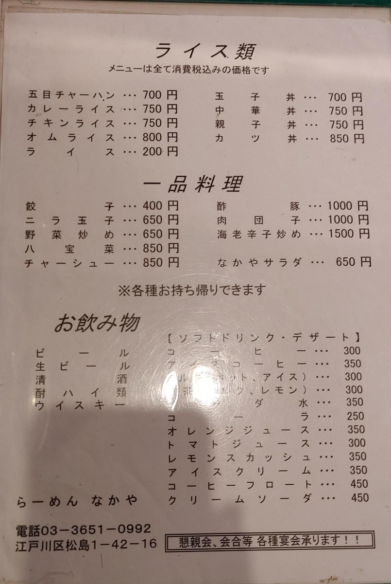 f:id:kuishinbo-ojisan:20210325122823j:plain