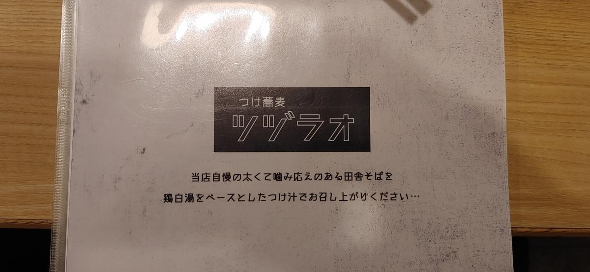 f:id:kuishinbo-ojisan:20210406120446j:plain