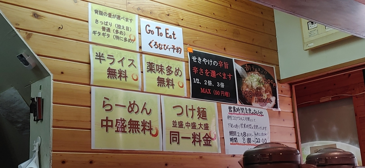 f:id:kuishinbo-ojisan:20210407141517j:plain