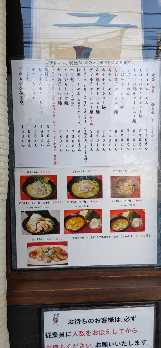 f:id:kuishinbo-ojisan:20210427212125j:plain