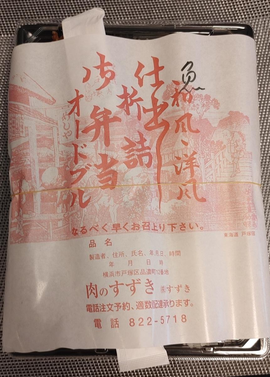 f:id:kuishinbo-ojisan:20210520212716j:plain
