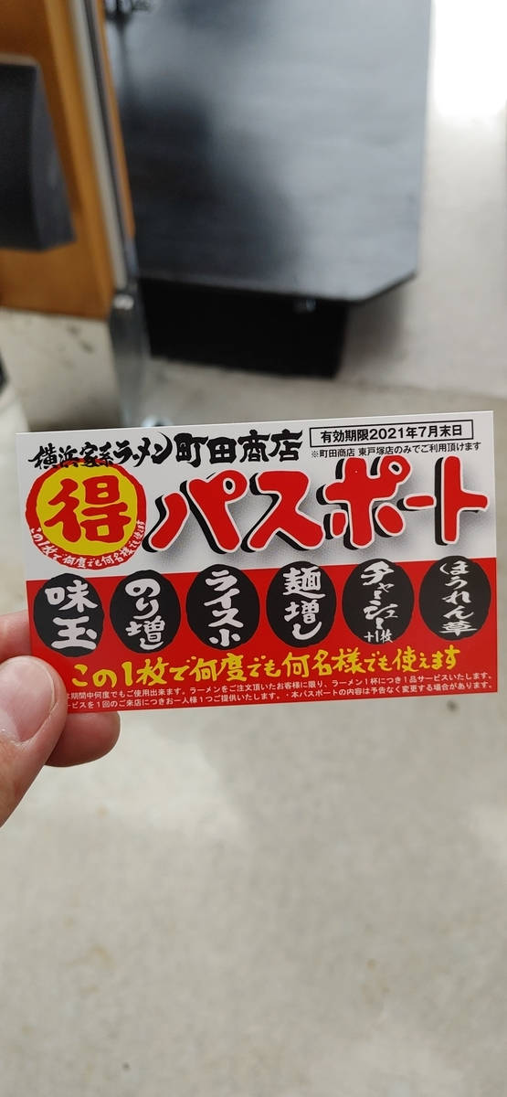 f:id:kuishinbo-ojisan:20210524121657j:plain