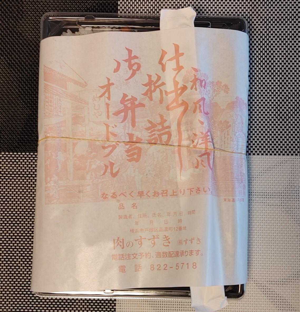 f:id:kuishinbo-ojisan:20210710140100j:plain