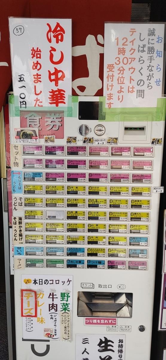 f:id:kuishinbo-ojisan:20210721215201j:plain