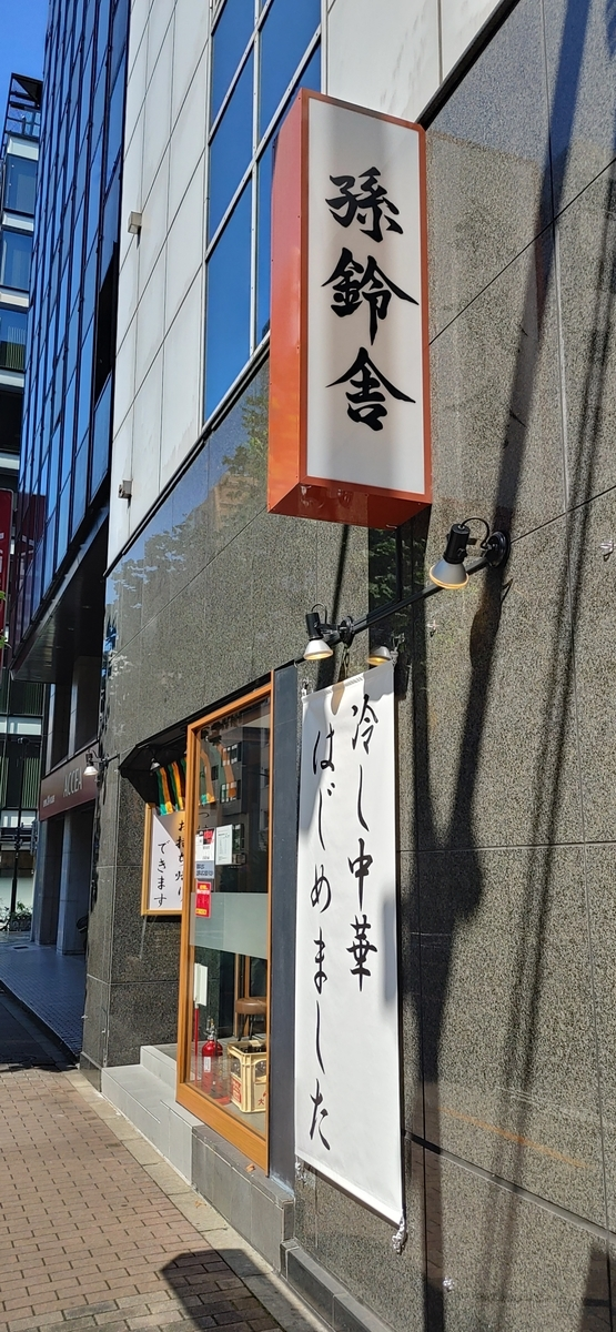 f:id:kuishinbo-ojisan:20210727144839j:plain