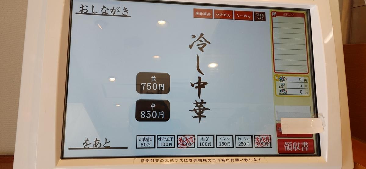 f:id:kuishinbo-ojisan:20210727144949j:plain