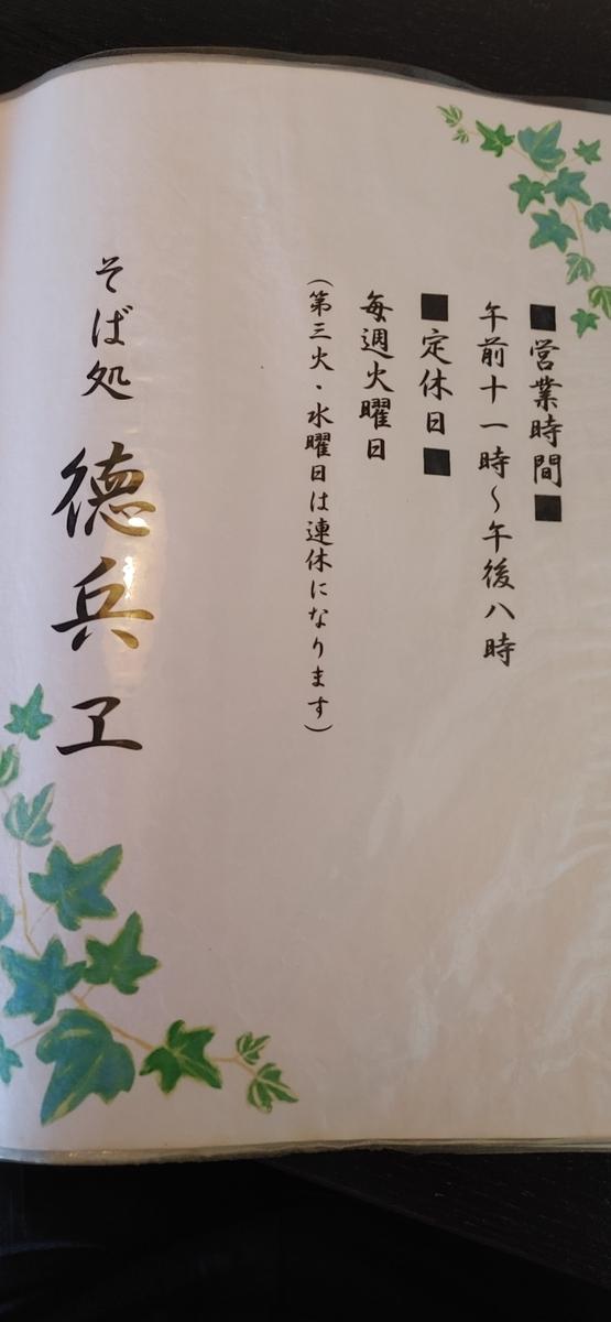 f:id:kuishinbo-ojisan:20210806133409j:plain