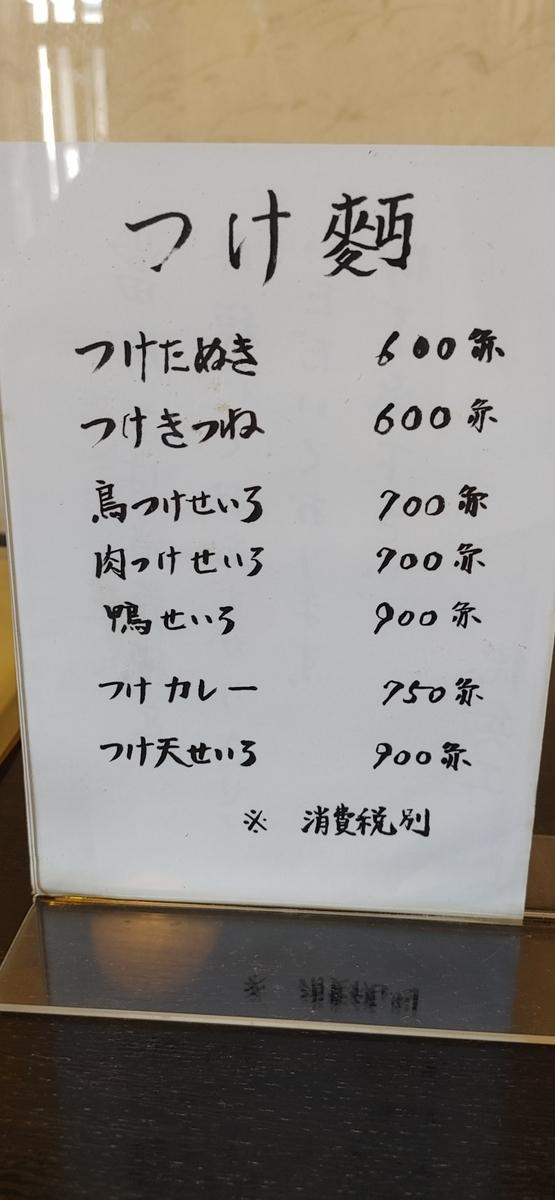 f:id:kuishinbo-ojisan:20210806133618j:plain