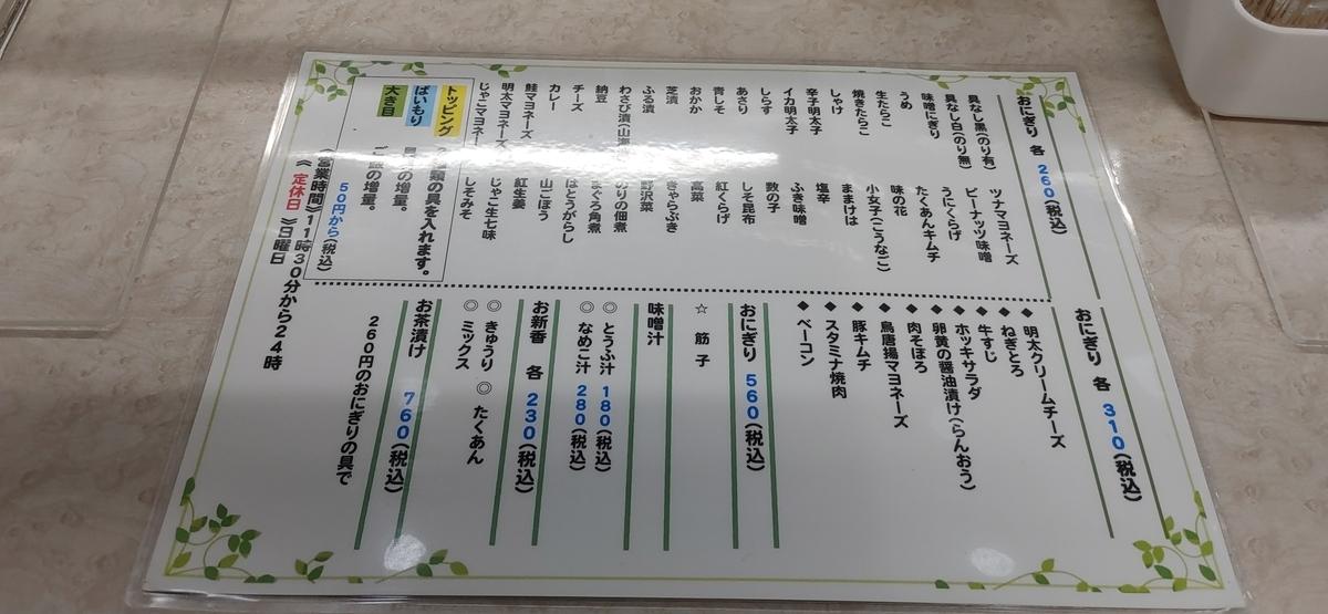 f:id:kuishinbo-ojisan:20210806232531j:plain