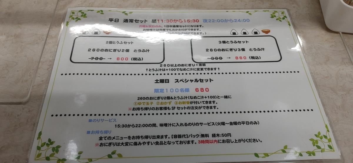 f:id:kuishinbo-ojisan:20210806232553j:plain
