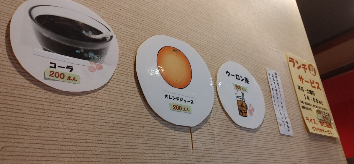 f:id:kuishinbo-ojisan:20210901213701j:plain