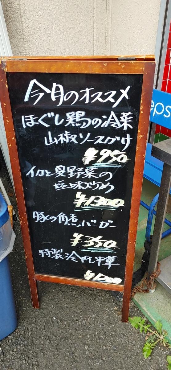f:id:kuishinbo-ojisan:20210915115808j:plain