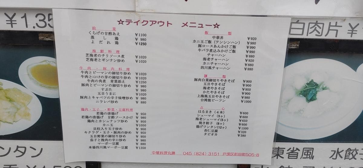 f:id:kuishinbo-ojisan:20210915115826j:plain