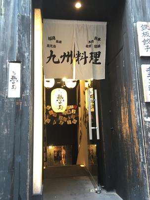 九州 熱中屋 赤坂LIVE:入口