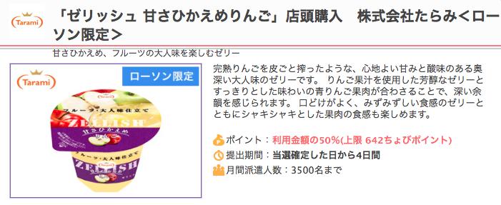 ポイントサイトの商品モニター