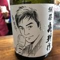 日本酒 島耕作
