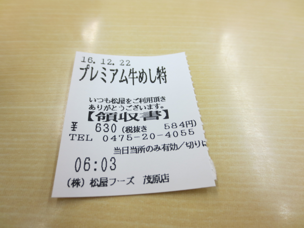 f:id:kuisugimasa:20161222195751j:plain