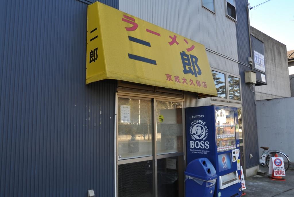 f:id:kuisugimasa:20170121200817j:plain
