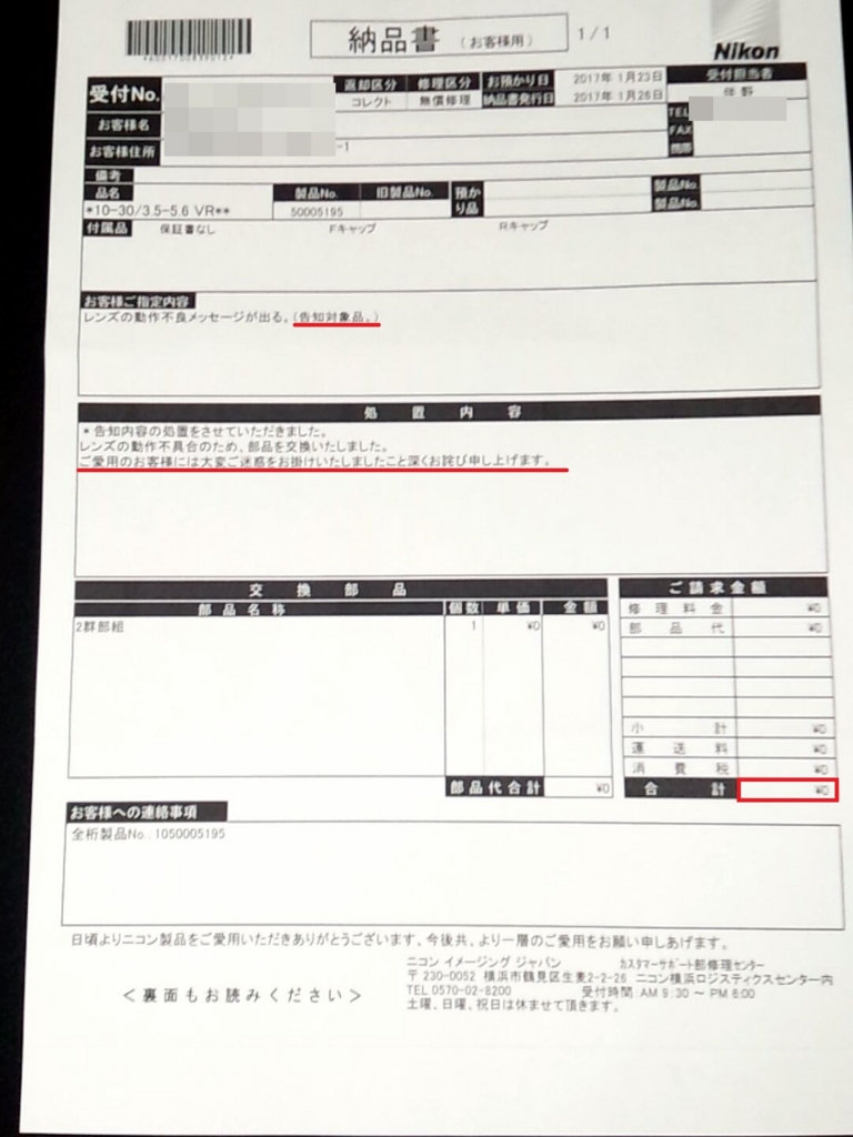 f:id:kuisugimasa:20170127162230j:plain