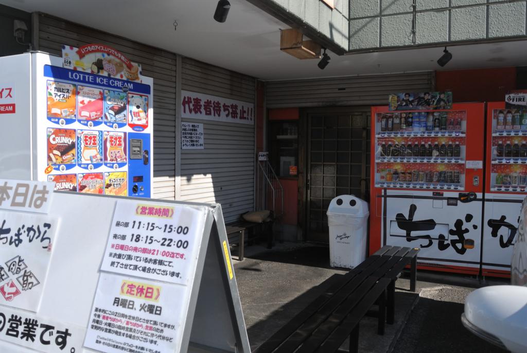f:id:kuisugimasa:20170211142855j:plain