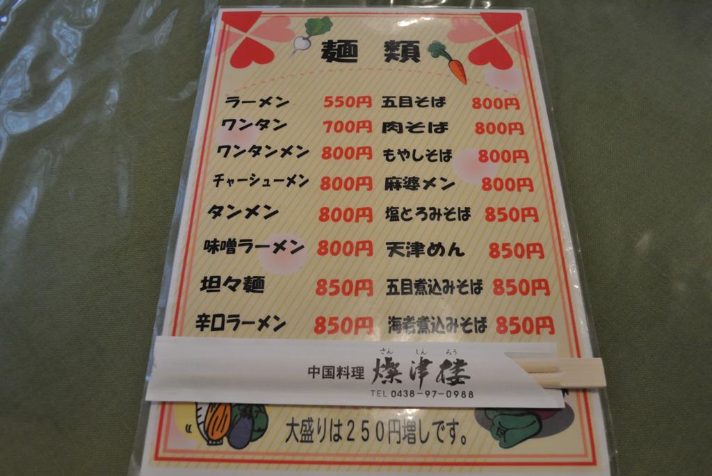 f:id:kuisugimasa:20170217172607j:plain