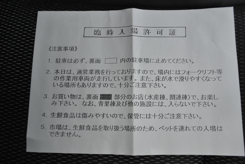 f:id:kuisugimasa:20170624172720j:plain