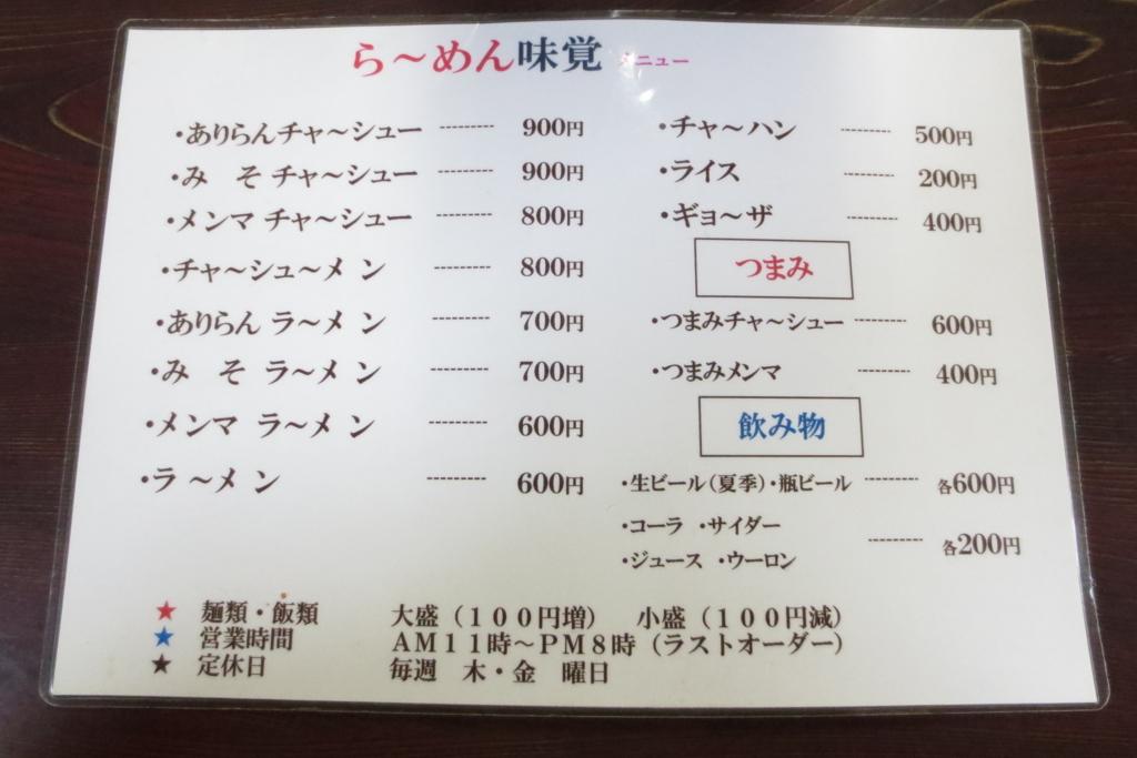 f:id:kuisugimasa:20171114140708j:plain
